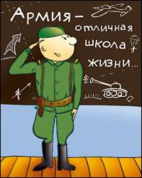 Anekdoti-pro-armiyu