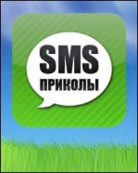 SMS-prikoli