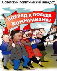 Vpered-k-pobede-Kommunizma