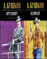 Argonavt-Kovboy