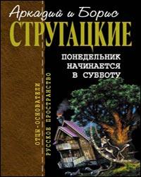 Ponedelnik-nachinaetsya-v-subbotu