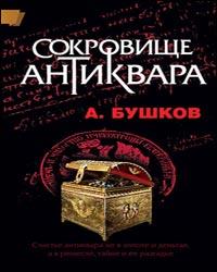 Sokrovishche-antikvara