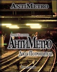 Antimetro-Jack-Potroshitell