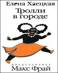 Skazki-podmenishey