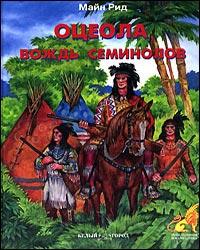 Otseola-vozhd-seminolov