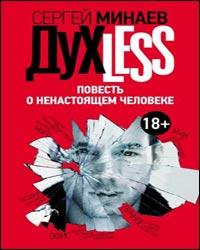 Duxless-Chast-1