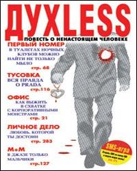 Duxless-Chast-2